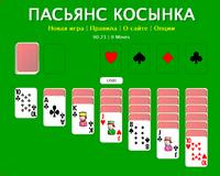 Пасьянс косынка - правила игры // Пасьянсы RU